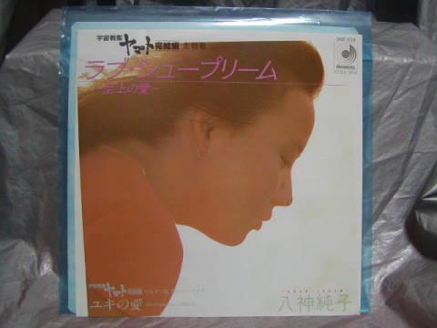 レコード b39-6宇宙戦艦ヤマト 完結編 2曲入り シングルレコード 八神純子 1983年 放送当時物_画像1
