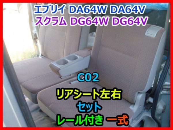 SUZUKI EVERY スズキ エブリイ DA64W DA64V スクラム DG64W DG64V リアシート 左右 セット レール付き 一式 C02 良品 即決_画像1