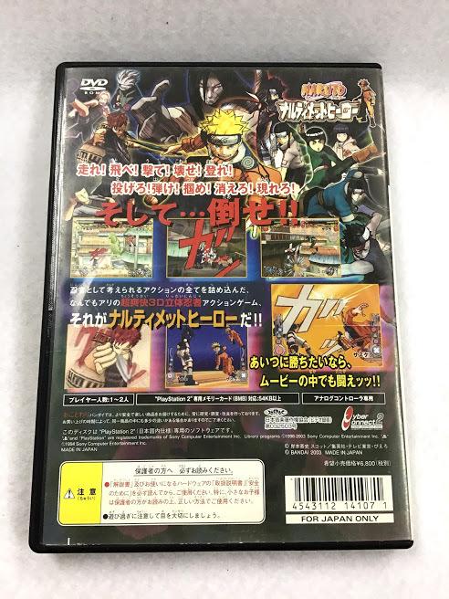 ★★PlayStation2用ソフト NARUTO ナルティメットヒーロー★★