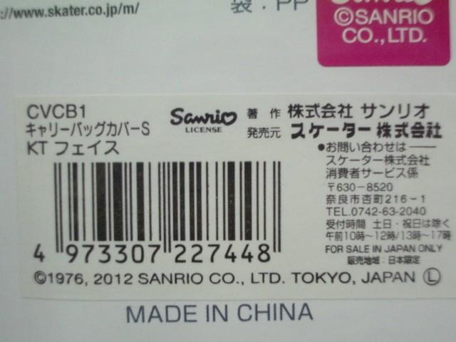 ラスト!!◆新品◆ハローキティ 2012年製◆スーツケース キャリーバッグ カバー◆S 機内持ち込み可能サイズ対応_画像7