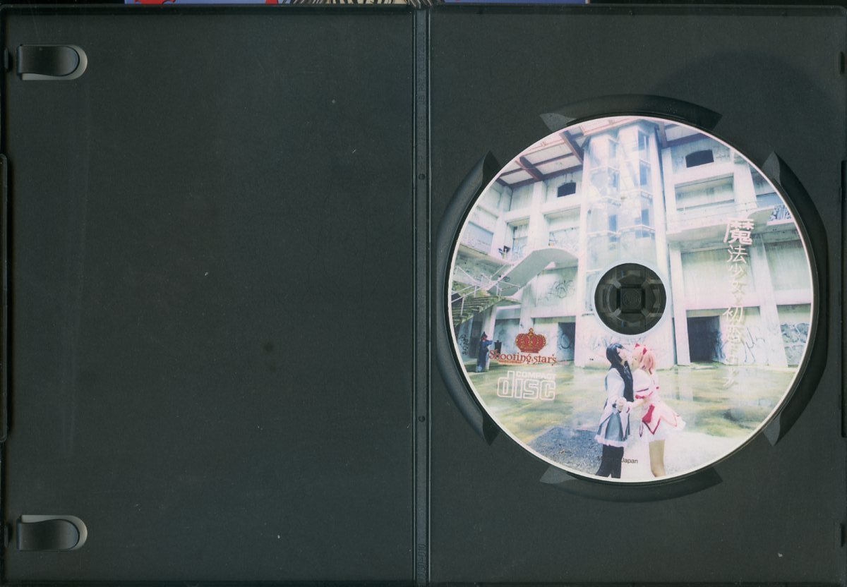 Shooting Star's(saku/サク/『魔法少女と初恋ドロップ』/コスプレROM写真集(魔法少女まどか☆マギカ)/画像総数700枚/2011年発行_画像2