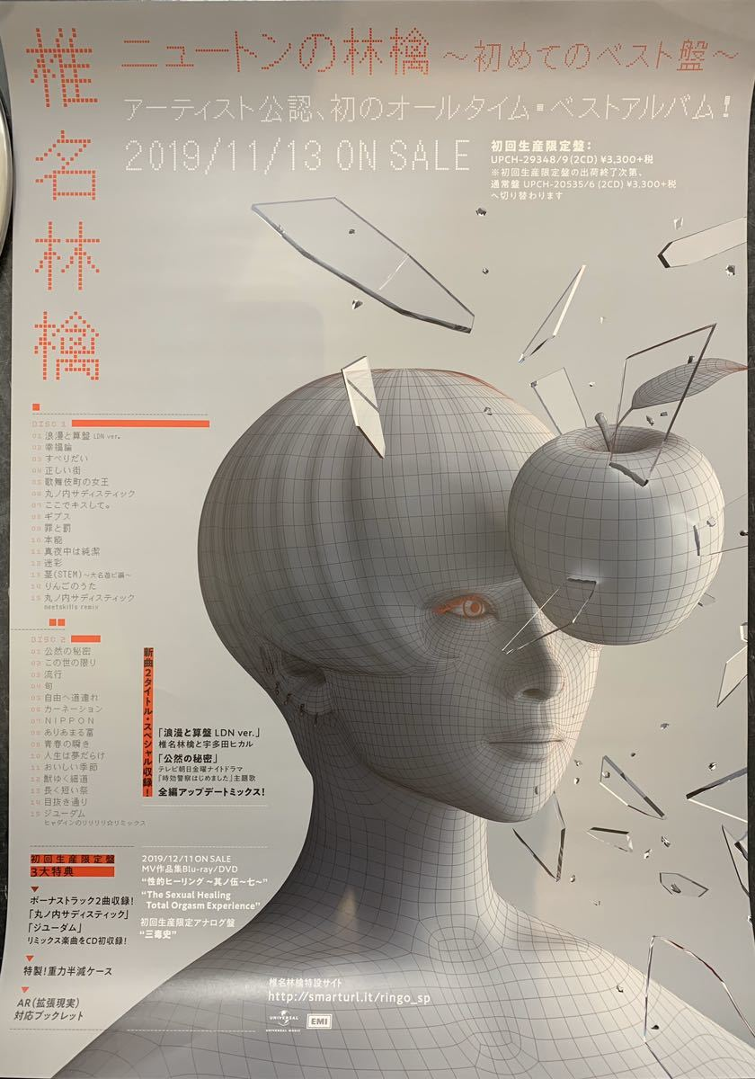 椎名林檎 /ニュートンの林檎 ベスト 告知用B2サイズポスター 新品 送料込み