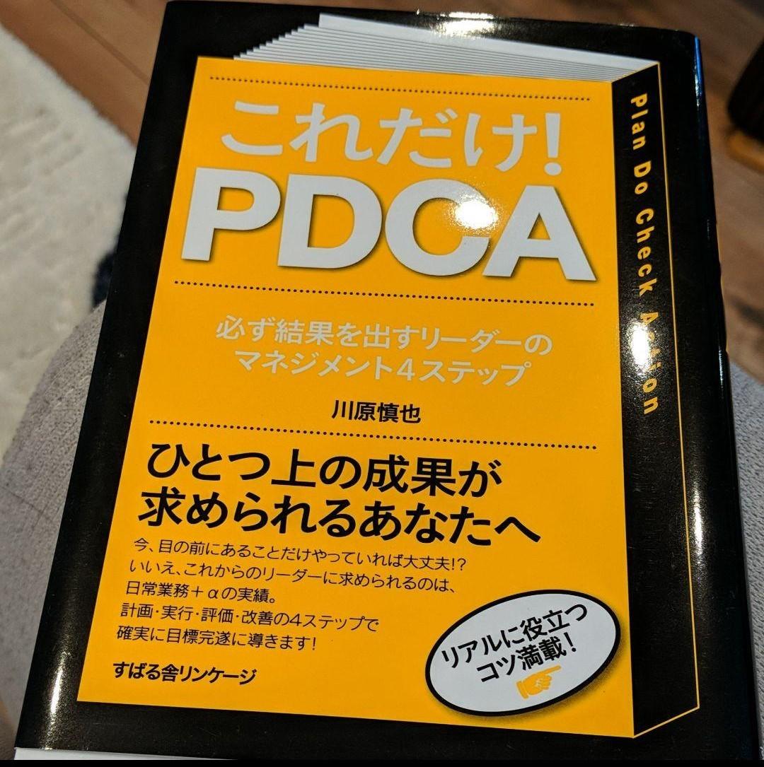 これだけ!PDCA : 必ず結果を出すリーダーのマネジメント4ステップ