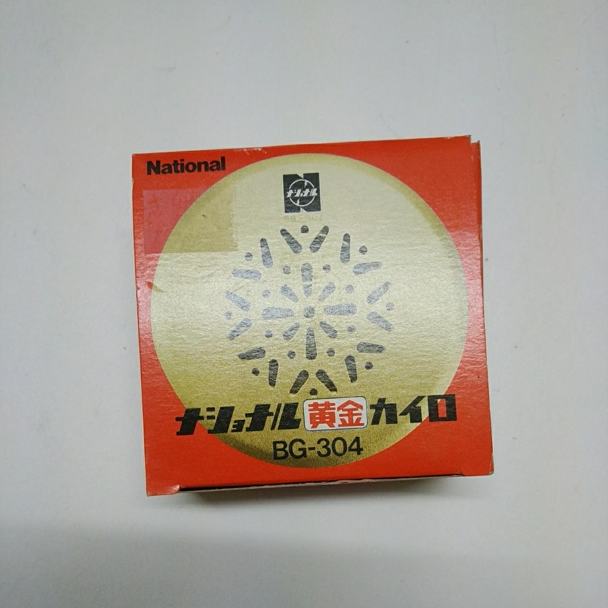 未使用品 希少 ナショナル 乾電池式 白金 カイロ BG-304 黄金カイロ 袋付 松下電器