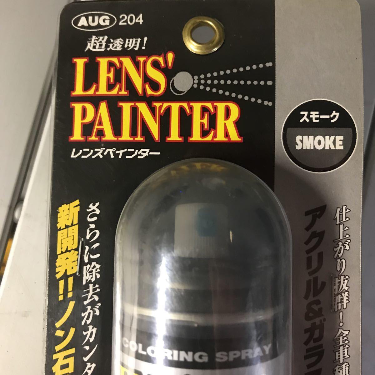 レンズペインター スモークスプレー テールランプをスモークレンズに! 未使用品_画像2