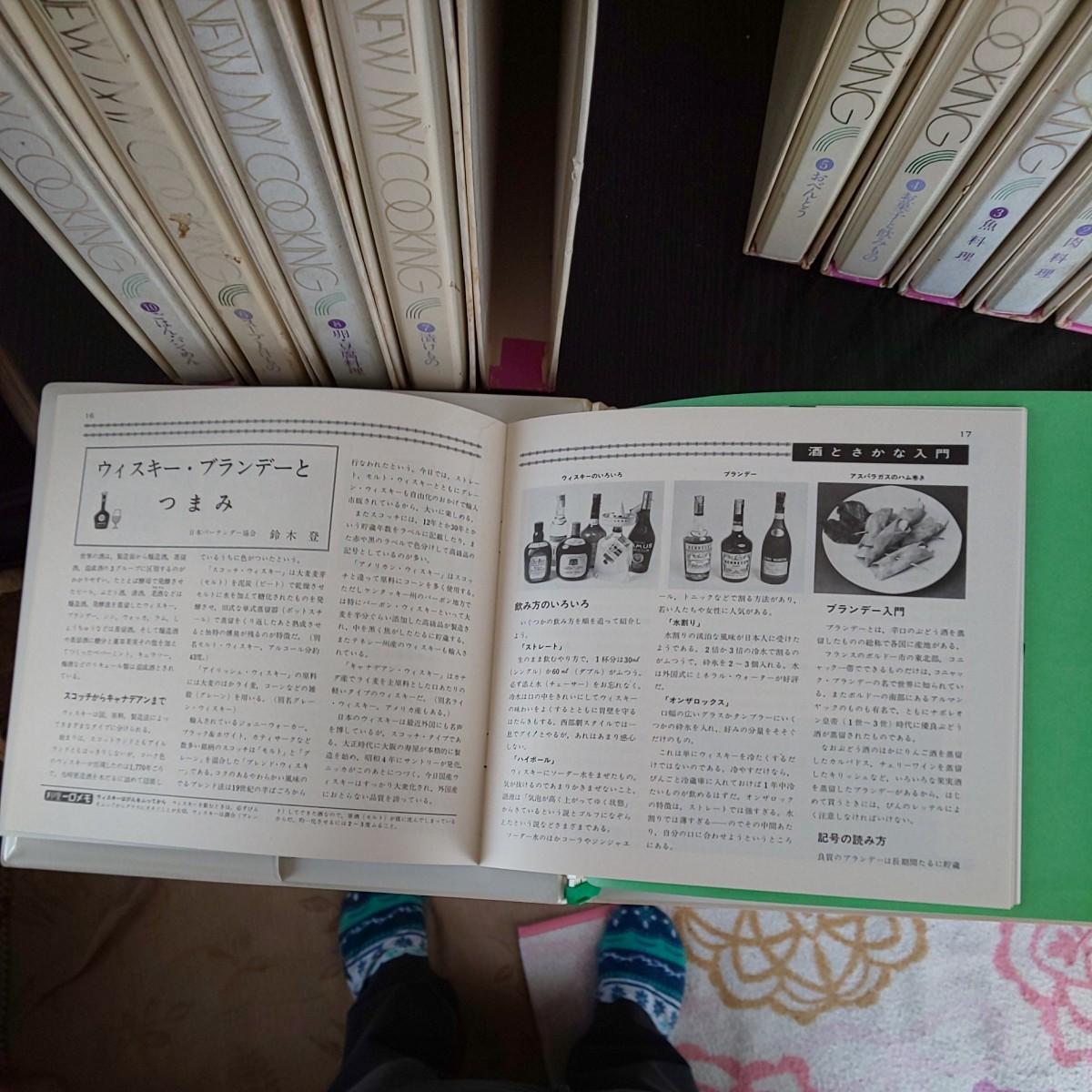 料理 本  ニューマイクッキング 5冊