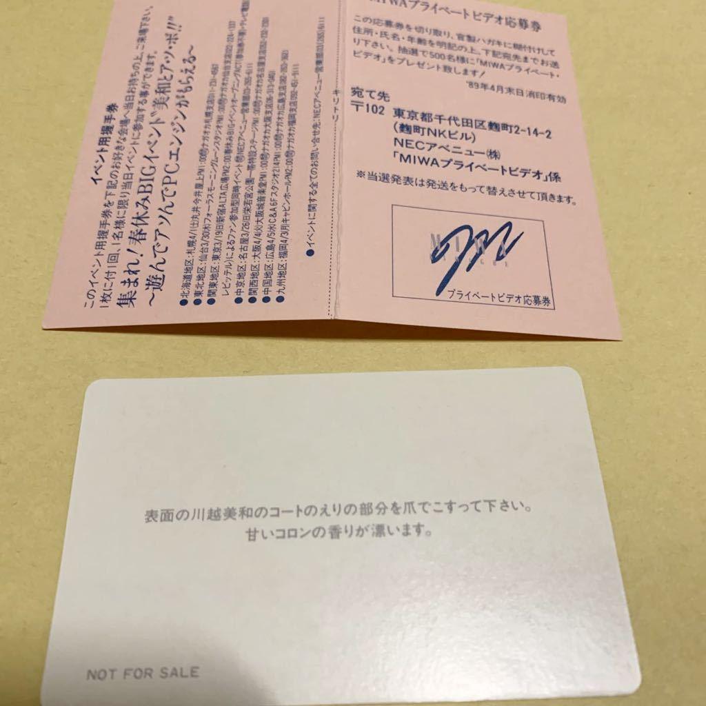 ☆特典付☆美品☆ 川越美和 / 天使とYu-Waku 素足のメッセージ 8cm CD_画像5