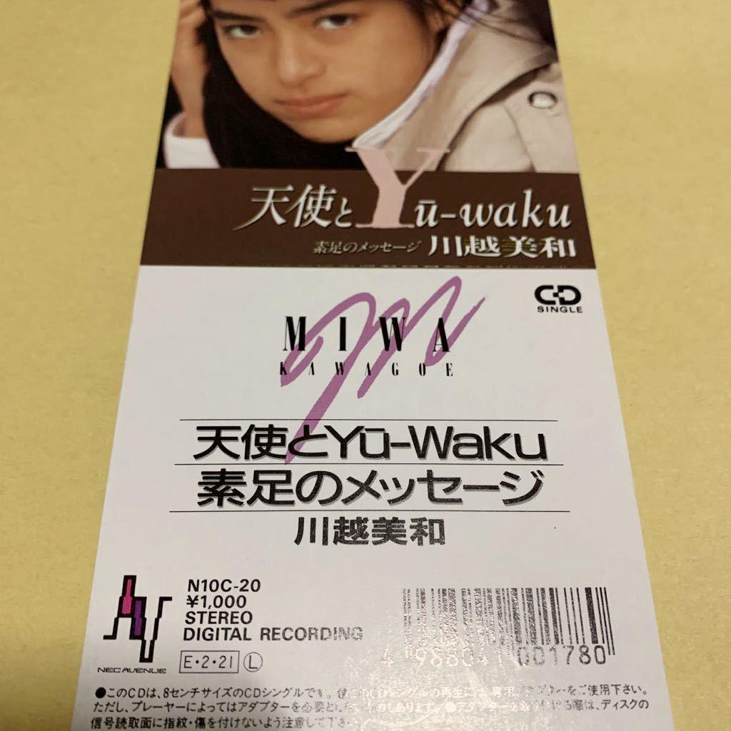 ☆特典付☆美品☆ 川越美和 / 天使とYu-Waku 素足のメッセージ 8cm CD_画像2