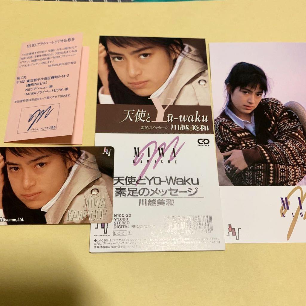 ☆特典付☆美品☆ 川越美和 / 天使とYu-Waku 素足のメッセージ 8cm CD_画像1