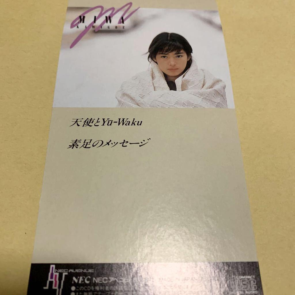 ☆特典付☆美品☆ 川越美和 / 天使とYu-Waku 素足のメッセージ 8cm CD_画像3