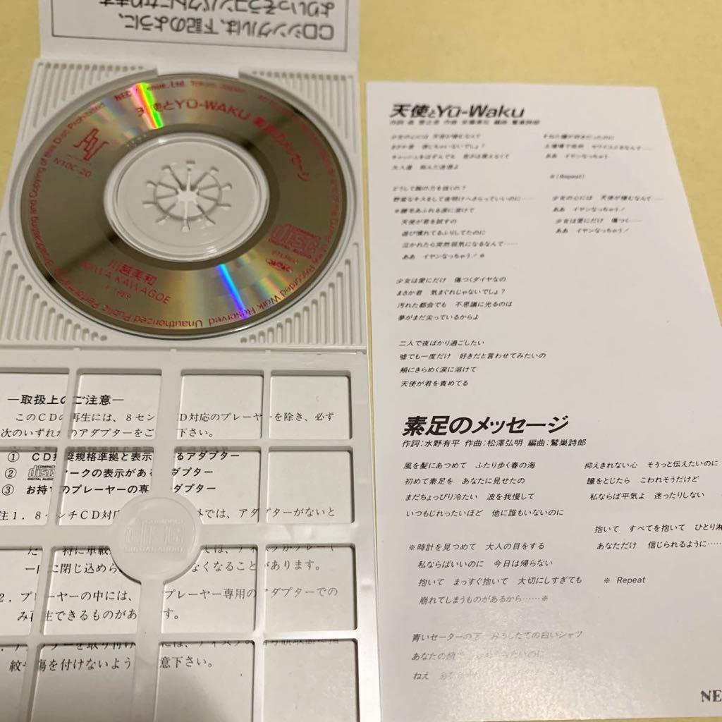 ☆特典付☆美品☆ 川越美和 / 天使とYu-Waku 素足のメッセージ 8cm CD_画像7