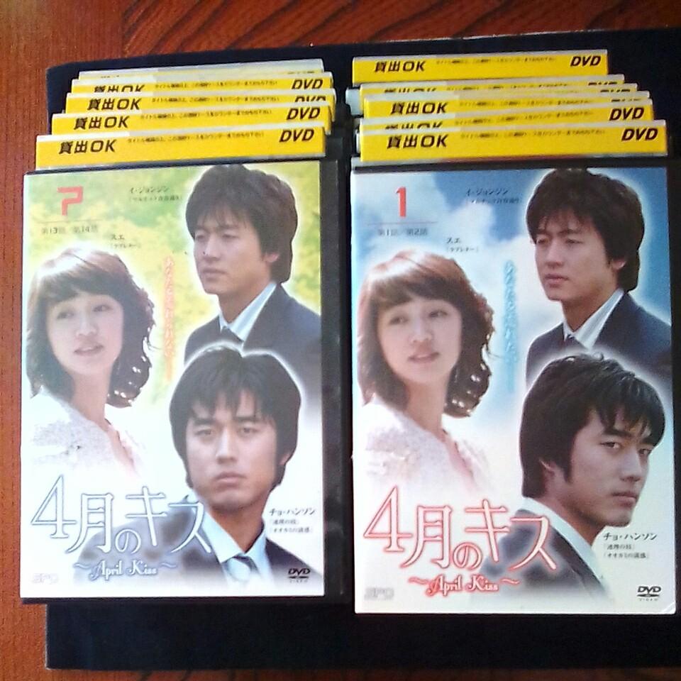 韓国ドラマ 名作 4月のキス (レンタル落ちの品)