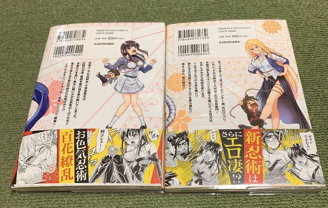 忍者転生シノビキル 1・2巻/西尾洋一_画像2