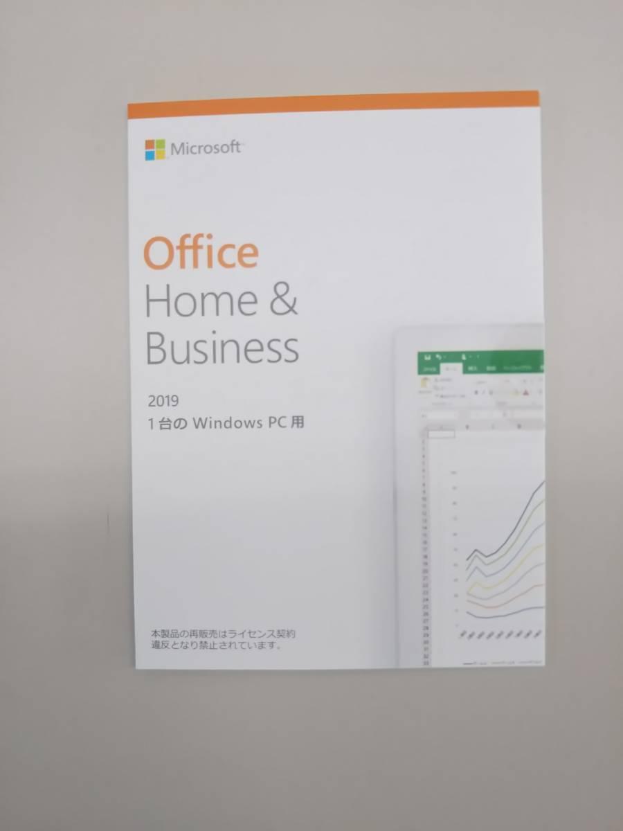 未開封品 未使用 送料無料☆ Office Home and Business 2019