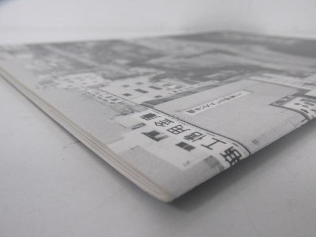 ◆0.01 東日本鉄道文化財団 【図録 昭和を白黒(モノクロ)で旅する・薗部澄写真展 東京ステーションギャラリー企画】 2008年 01911_画像3