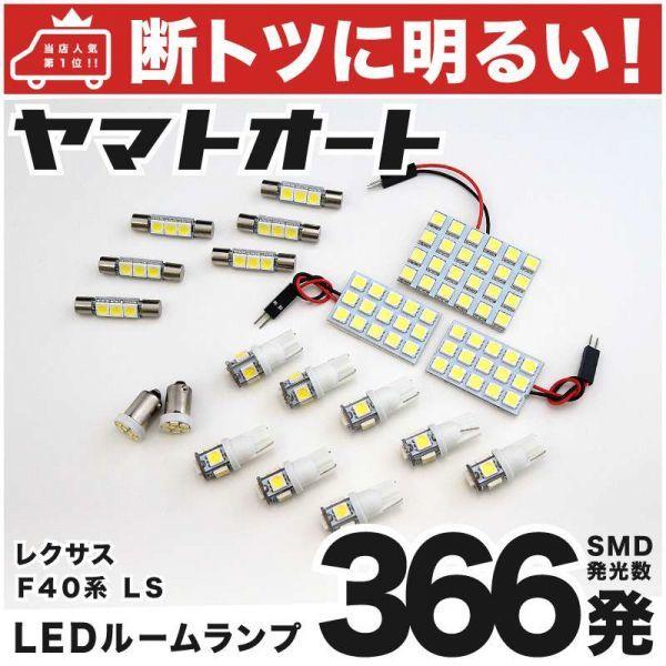366発! UVF40系 レクサス LS600h LED ルームランプ 19点セット_画像1