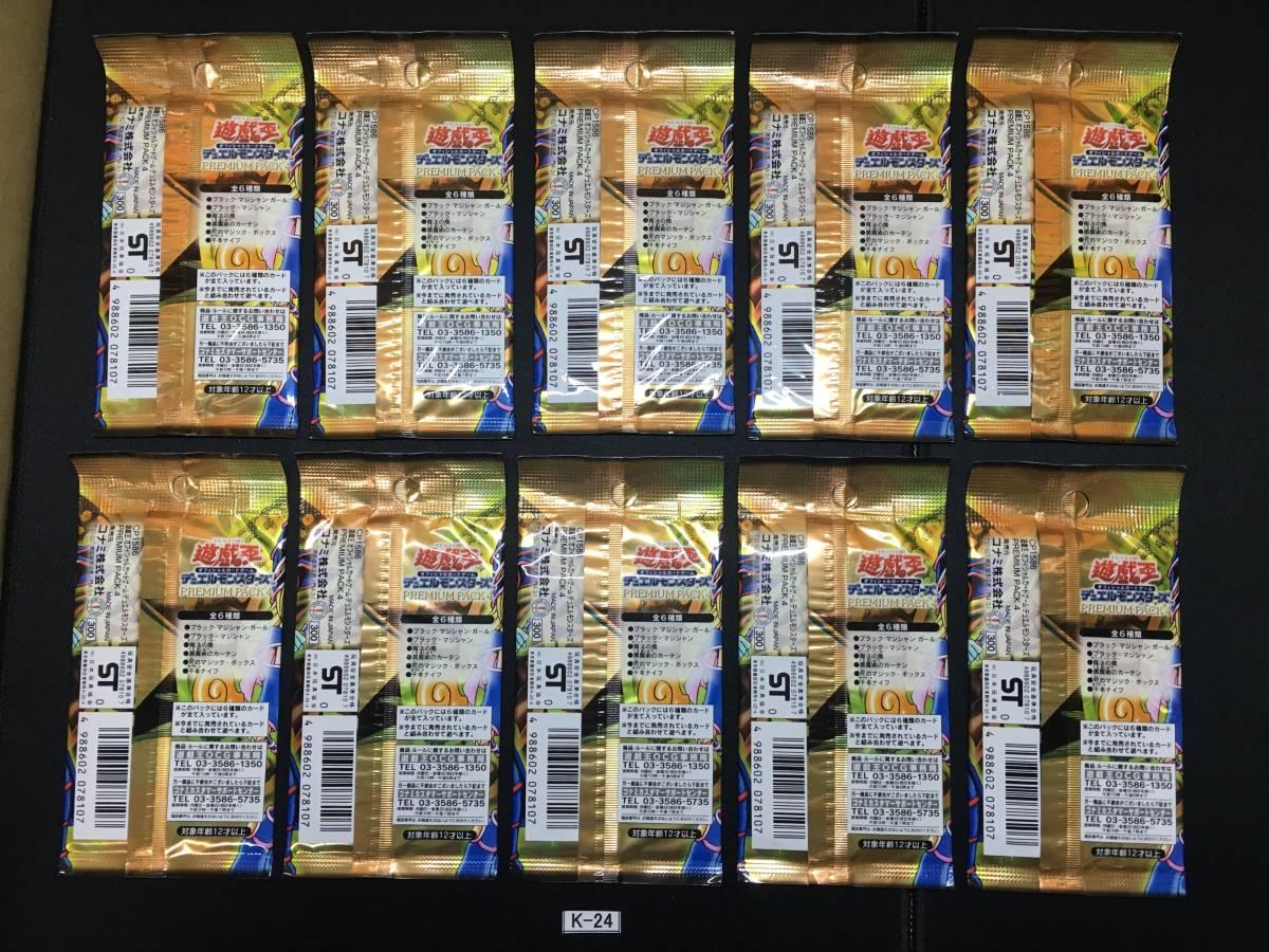 遊戯王 PREMIUM PACK4 未開封 10パックセット まとめ売り プレミアムパック4 ブラック・マジシャンガール 等 デッキ パーツ K-24_画像2