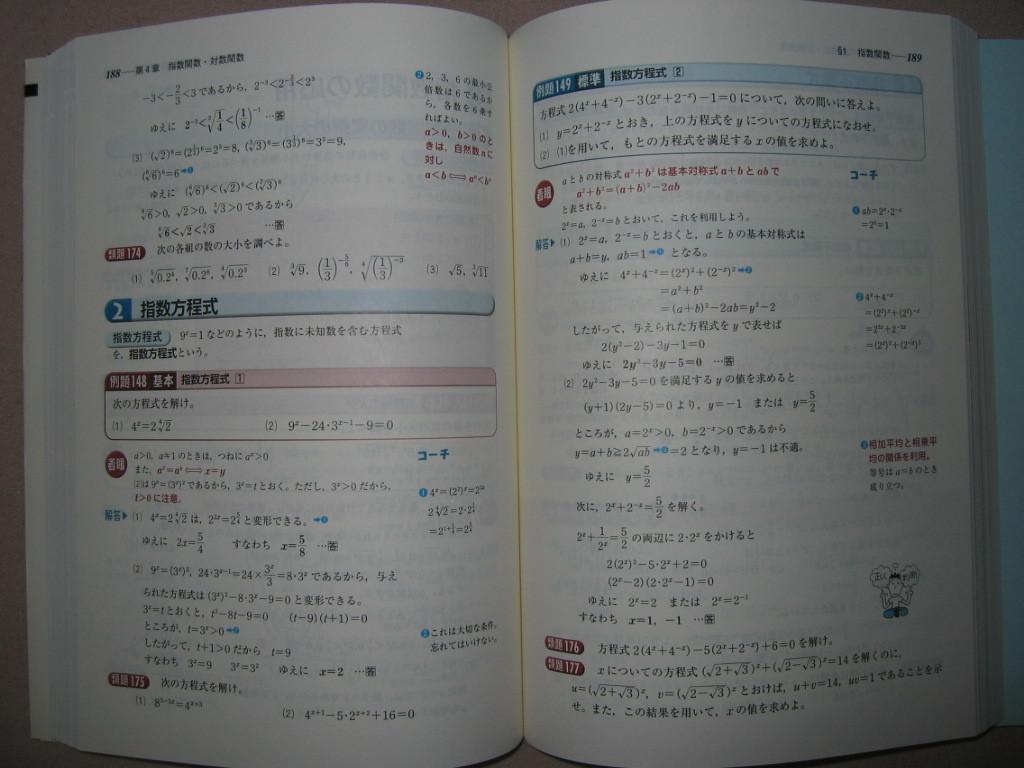 理解 し やすい 数学