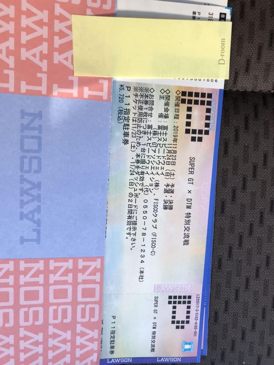 スーパーGT x DTM 特別交流戦 P11指定駐車券