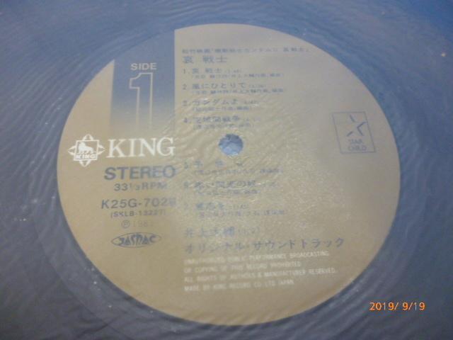 まとめ買い歓迎 レコード 機動戦士ガンダム 哀・戦士 2枚セット 動作確認無 ジャンク品 ヤマト80サイズ[D-040]_画像3