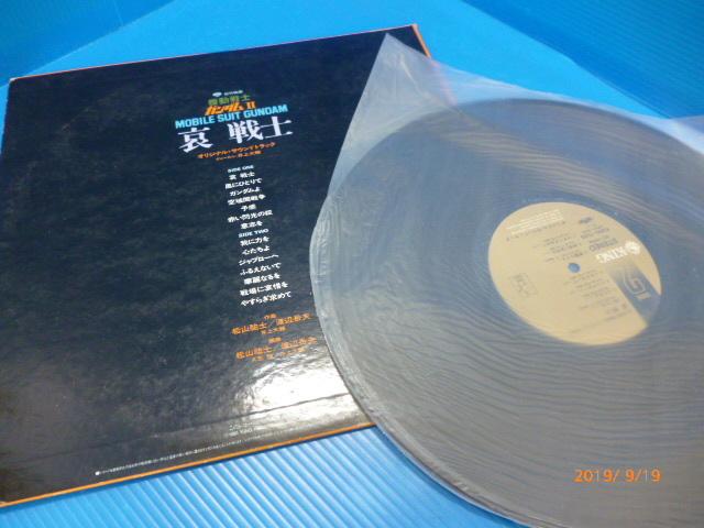 まとめ買い歓迎 レコード 機動戦士ガンダム 哀・戦士 2枚セット 動作確認無 ジャンク品 ヤマト80サイズ[D-040]_画像2