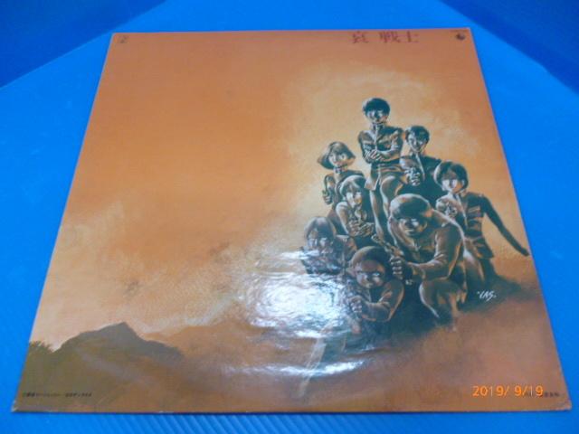 まとめ買い歓迎 レコード 機動戦士ガンダム 哀・戦士 2枚セット 動作確認無 ジャンク品 ヤマト80サイズ[D-040]_画像1