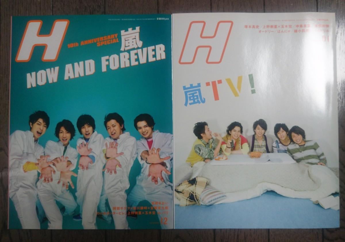 嵐 表紙 雑誌H2冊セット 美品 2008年、2010年  エイチ