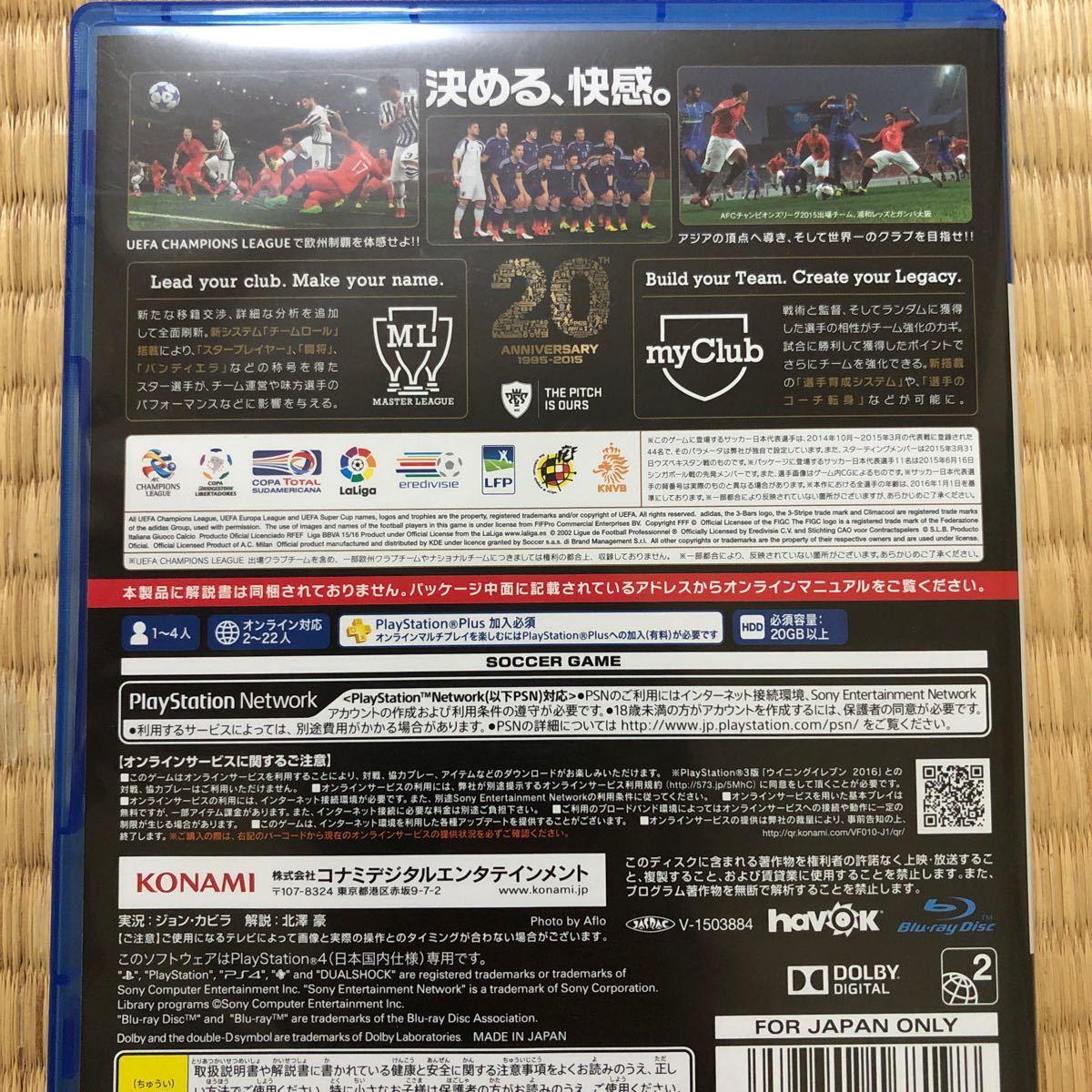PS4 ウイニングイレブン2016☆人気サッカーゲーム地味ハマ♪(^ω^)
