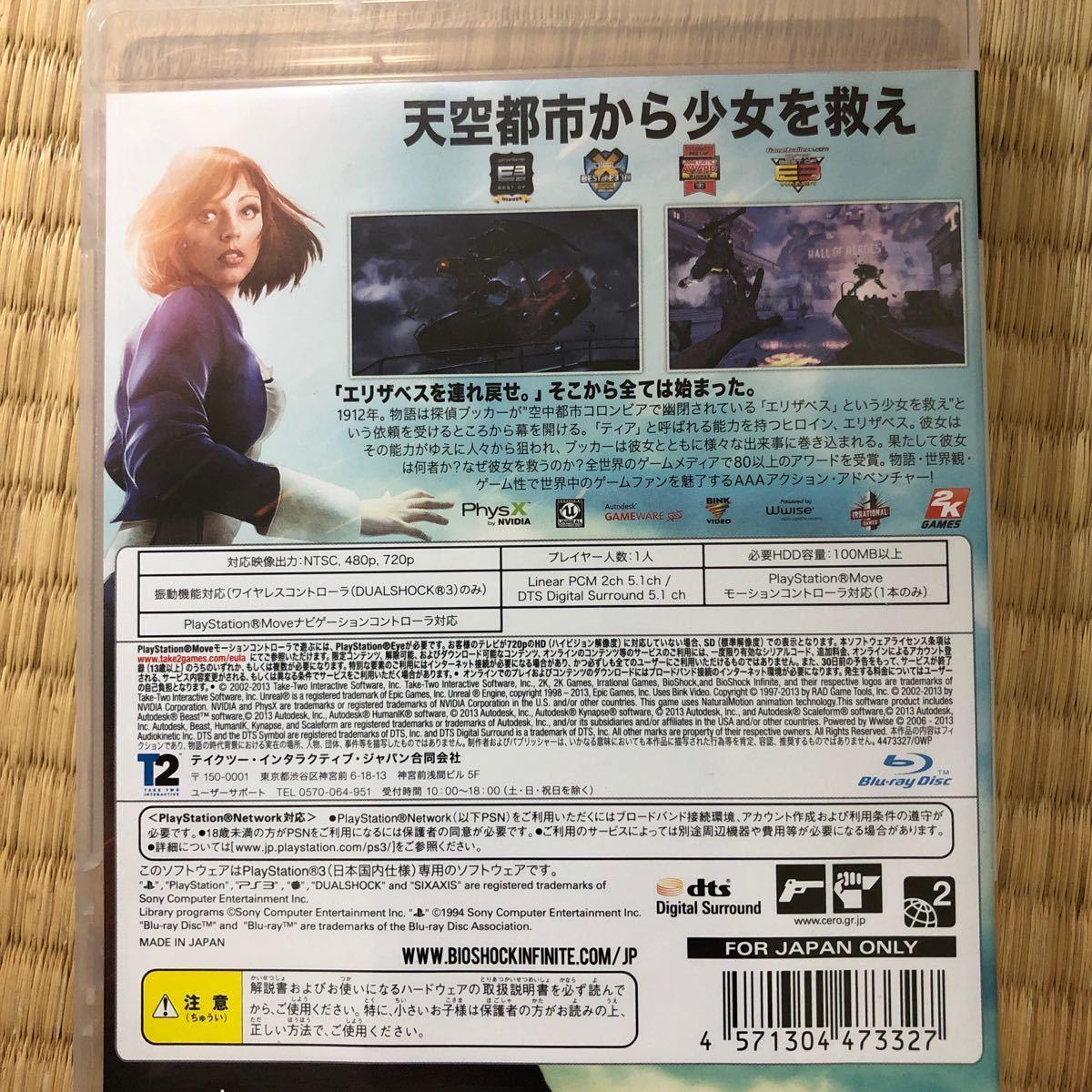 PS3 バイオショックインフィニット☆名作ゲーム地味ハマ♪(°▽°)