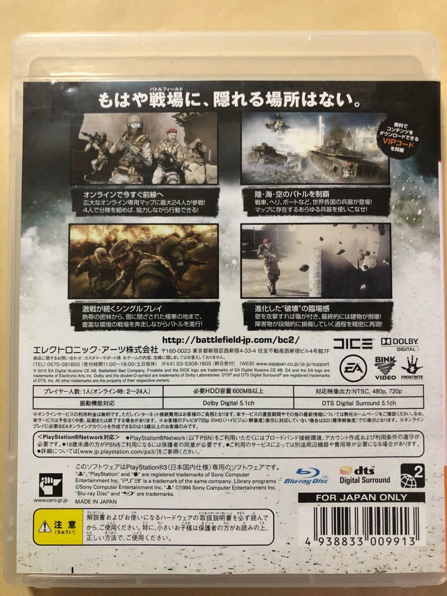 PS3 バトルフィールド:バッドカンパニー2☆人気FPSソフト♪面白い!(°▽°
