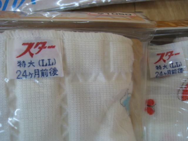 (11・23)☆12 衣料品店在庫品 スター子供用おむつカバー 30点まとめて 特大(LL)サイズ・Lサイズ・Mサイズ 未使用長期保管品_画像6