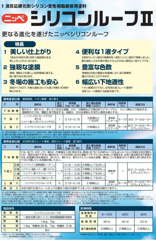 1液シリコン 屋根用塗料「ニッペシリコンルーフⅡ セルリアンブルー 14㎏」日本ペイント_画像2
