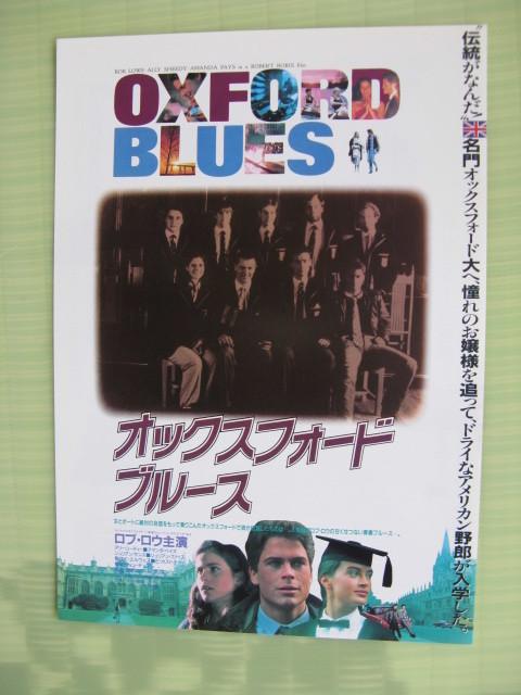 ロブ・ロウ主演「オックスフォード・ブルース」映画チラシ・B5・1987年・館名無し