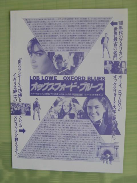 ロブ・ロウ主演「オックスフォード・ブルース」映画チラシ・B5・1987年・館名無し_画像2