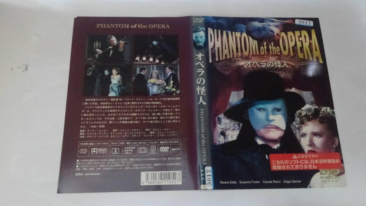 Y8 01448 オペラ座の怪人 PHANTOM of the OPERA DVD 送料無料 無許可レンタル不可 字幕版_画像1