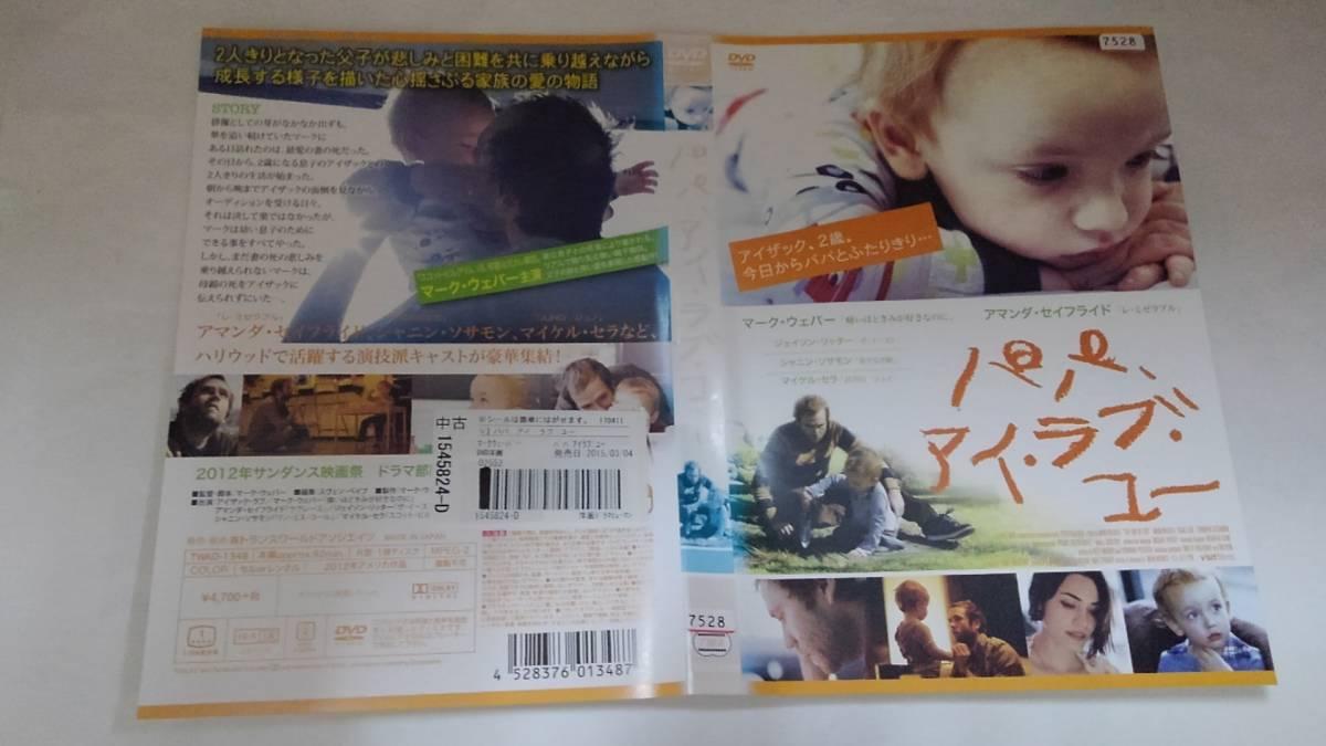Y8 01597 - パパ・アイ・ラブ・ユー マーク・ウェバー DVD 送料無料 レンタル落ち 字幕版_画像1