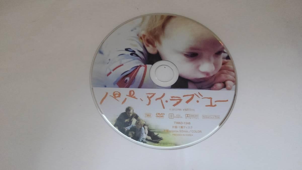 Y8 01597 - パパ・アイ・ラブ・ユー マーク・ウェバー DVD 送料無料 レンタル落ち 字幕版_画像2