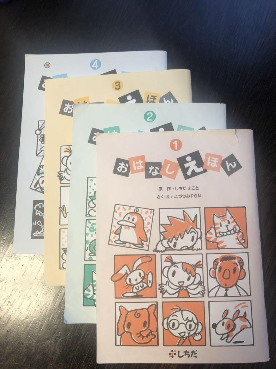 七田式 おはなしえほん4冊+カタカナえほん+えにっき2冊 送料無料☆