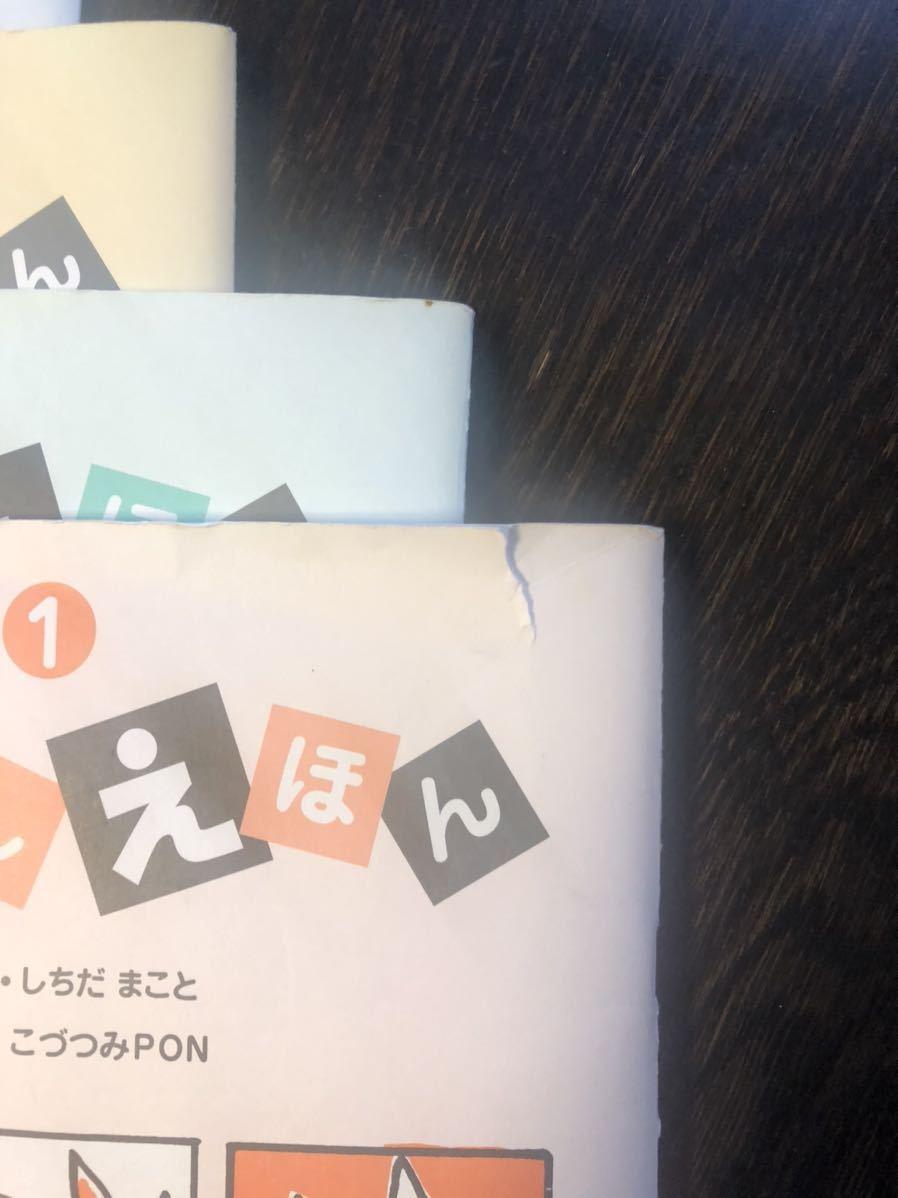 七田式 おはなしえほん4冊+カタカナえほん+えにっき2冊 送料無料☆_画像3