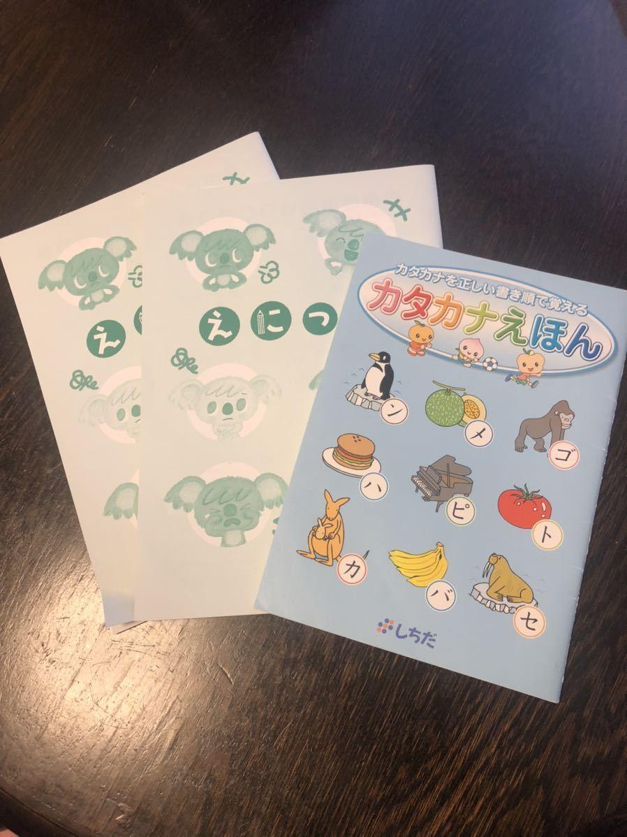 七田式 おはなしえほん4冊+カタカナえほん+えにっき2冊 送料無料☆_画像2