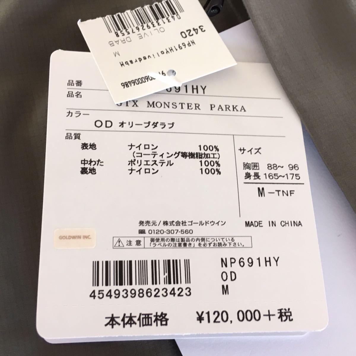 HYKE × THE NORTH FACE 2019AW GTX Monster Parka ハイク × ノースフェイス 最終コラボ商品 GTXモンスターパーカー メンズ M L の方_画像8