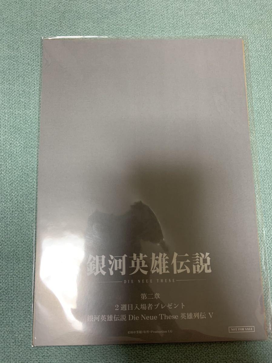 劇場版 銀河英雄伝説 入場者特典 第二章 2周目