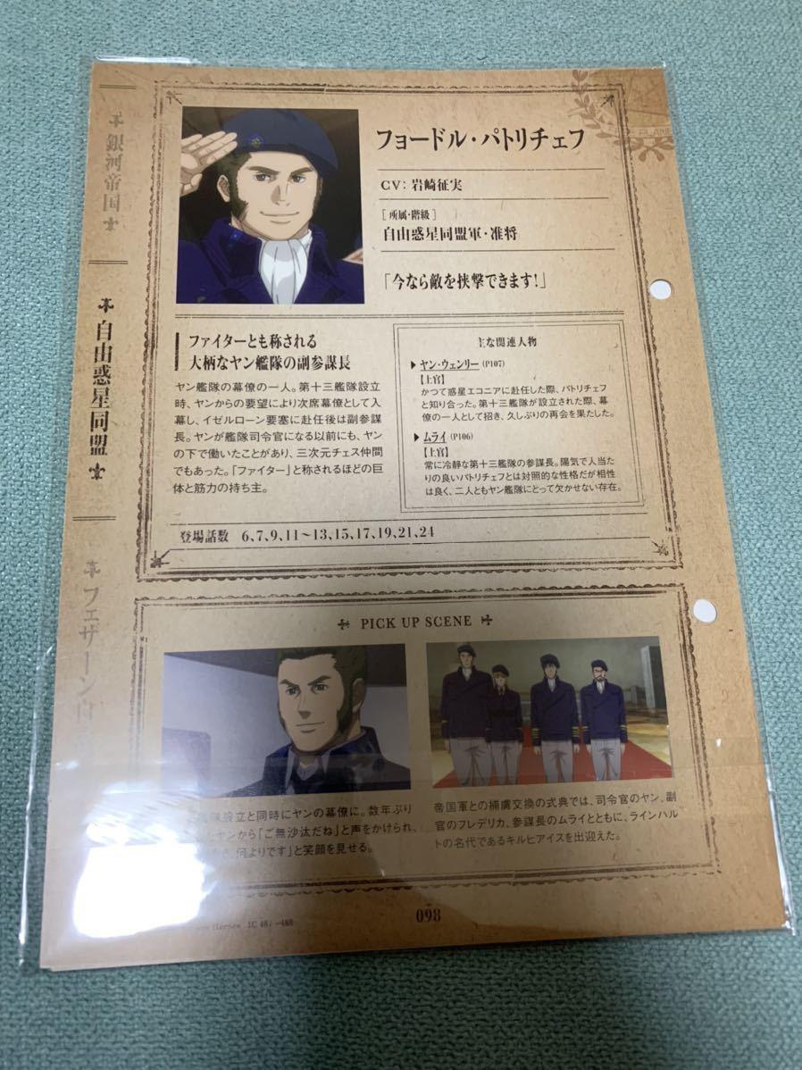 劇場版 銀河英雄伝説 入場者特典 第二章 2周目  _画像2