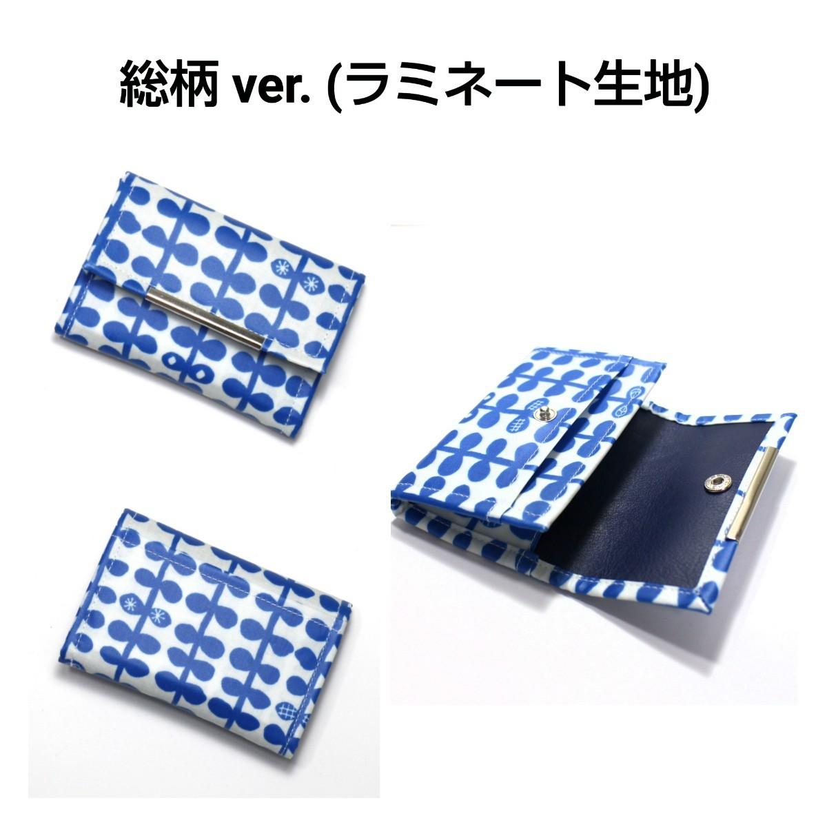 ハンドメイド【lov.B】コイン・カードケース nina-LOV 青