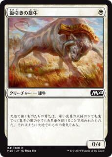 【4枚セット】■MTG■日本語■基本セット2020■鋤引きの雄牛_画像1