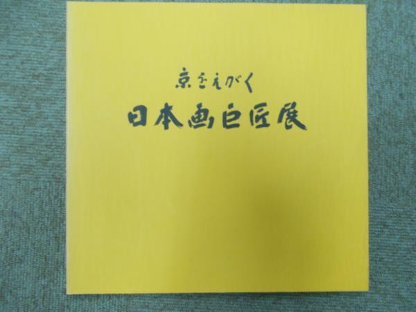 3E□/図録 京をえがく日本画巨匠展 朝日新聞社 1977_画像1