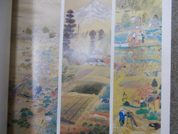 3E□/図録 京をえがく日本画巨匠展 朝日新聞社 1977_画像3