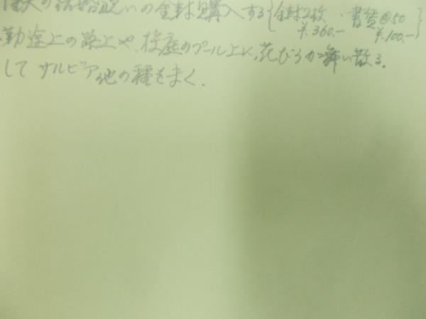 3E□/図録 京をえがく日本画巨匠展 朝日新聞社 1977_画像4
