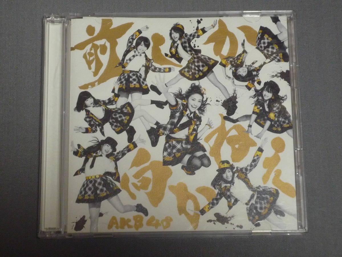 K41 AKB48 前しか向かねえ Type-A 初回限定盤 帯付き  [CD+DVD]_画像1