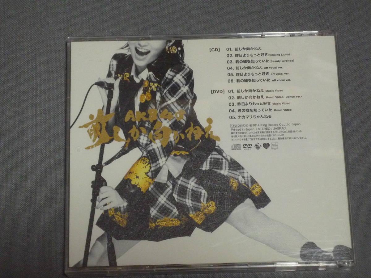 K41 AKB48 前しか向かねえ Type-A 初回限定盤 帯付き  [CD+DVD]_画像3